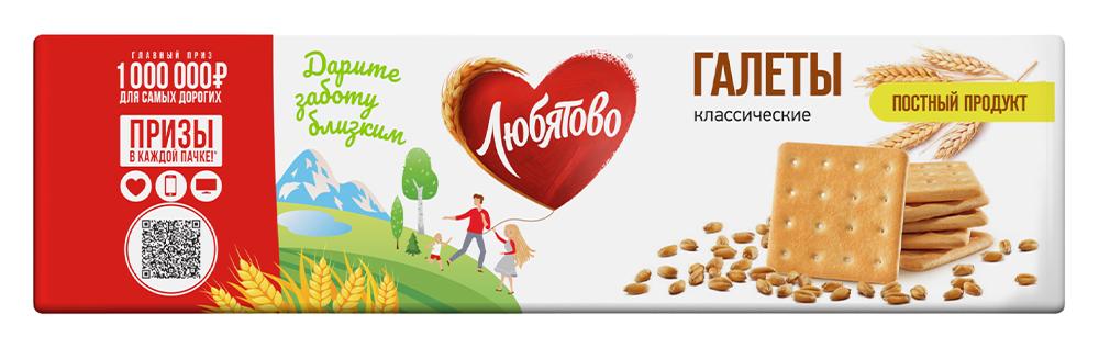 Галеты Любятово Кассические 185г