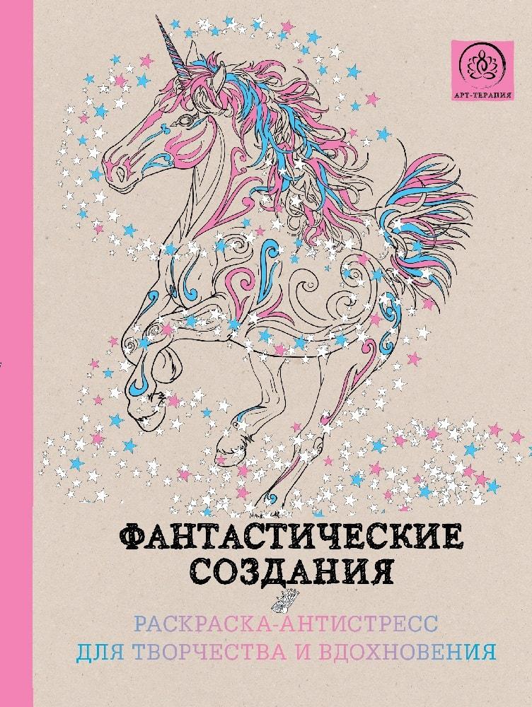 Книга Фантастические создания.Раскраска-антистресс ...