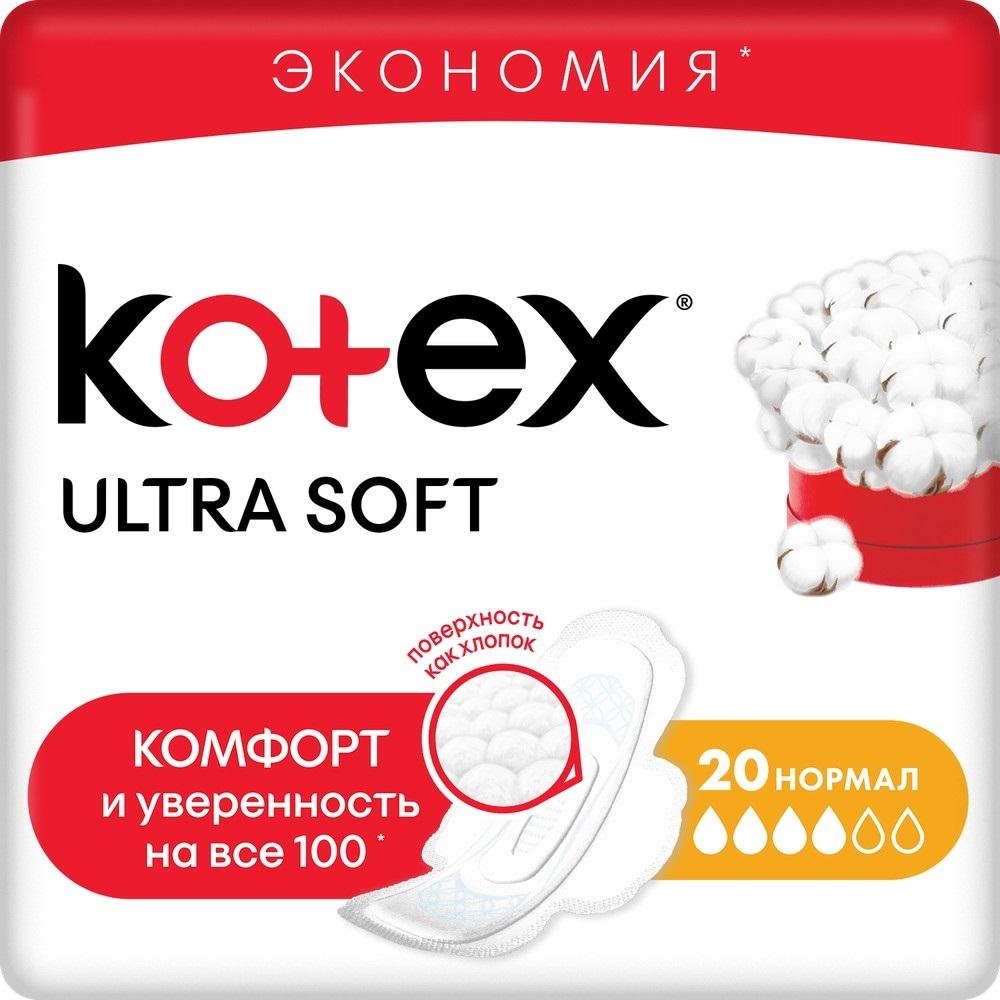 Прокладки гигиенические Kotex ultra soft normal 20шт фото