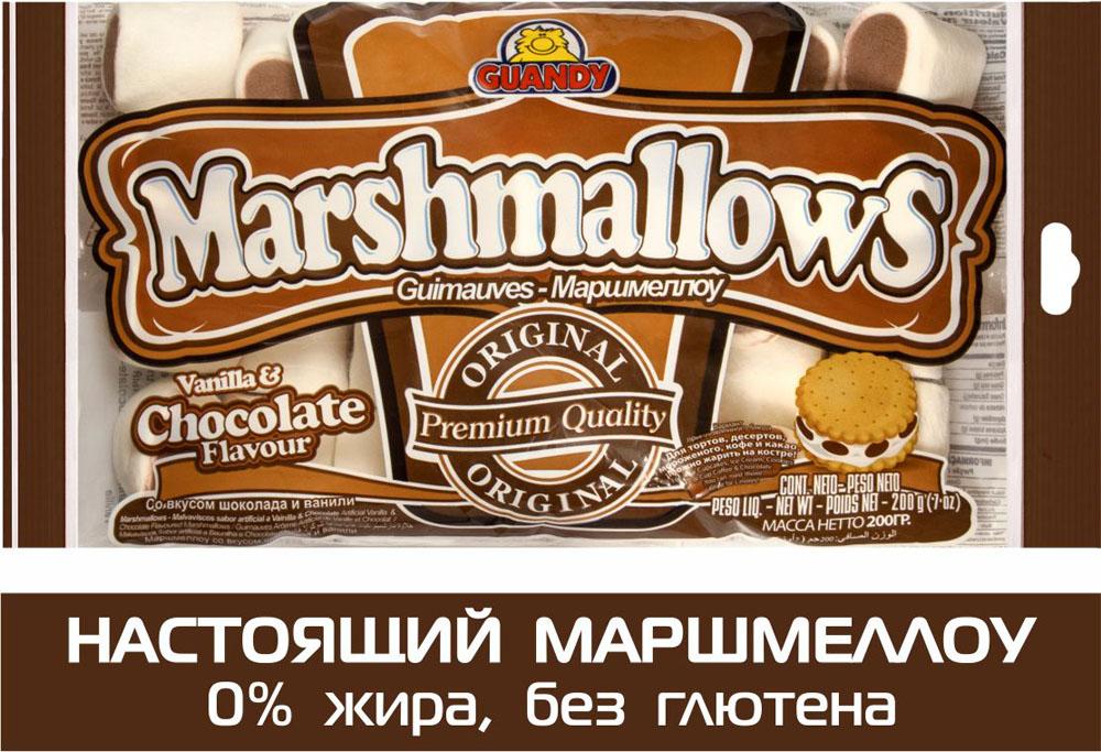 Маршлеллоу Guandy со вкусом шоколада и ванили 200г