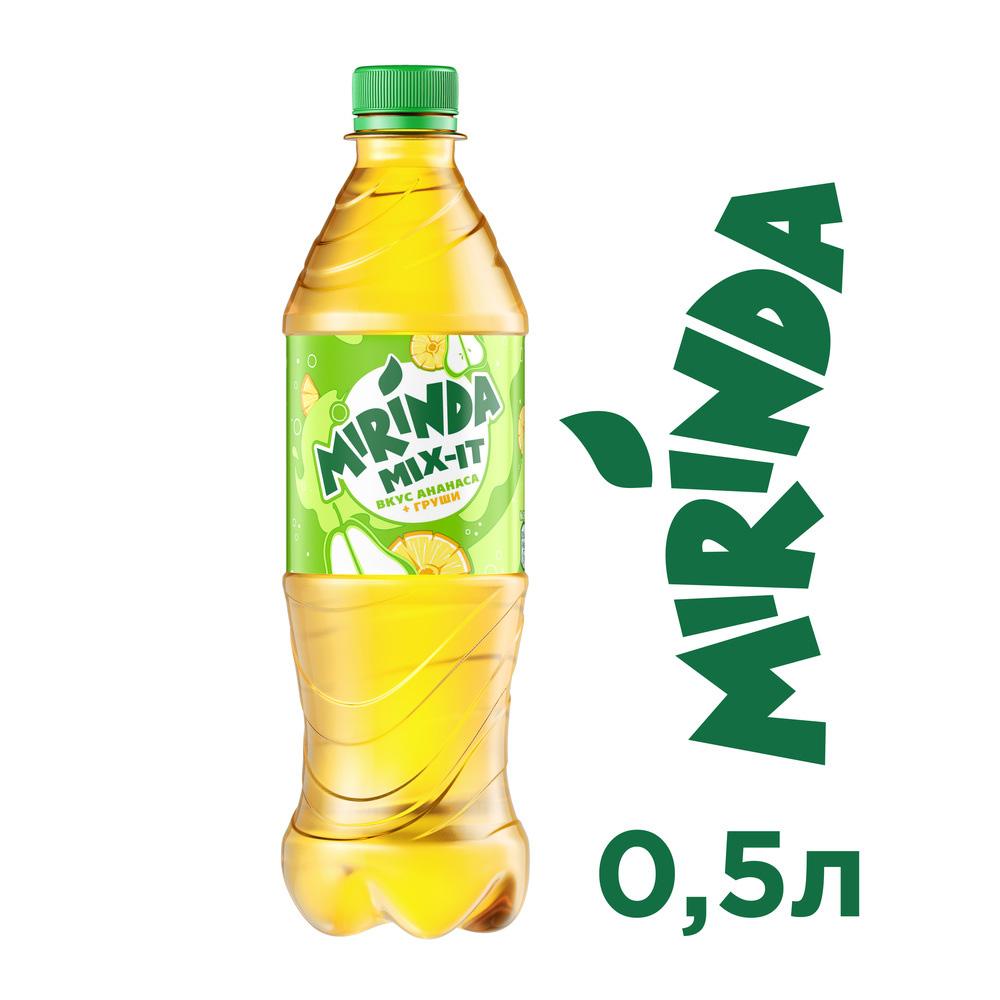 Напиток Mirinda MIX-IT ананас/груша б/алк газ 0,5л пэт