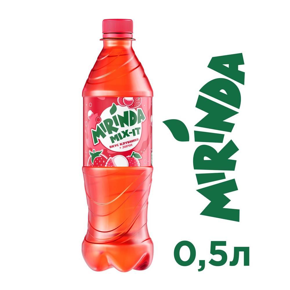 Напиток Mirinda MIX-IT клубника/личи б/алк газ 0,5л пэт