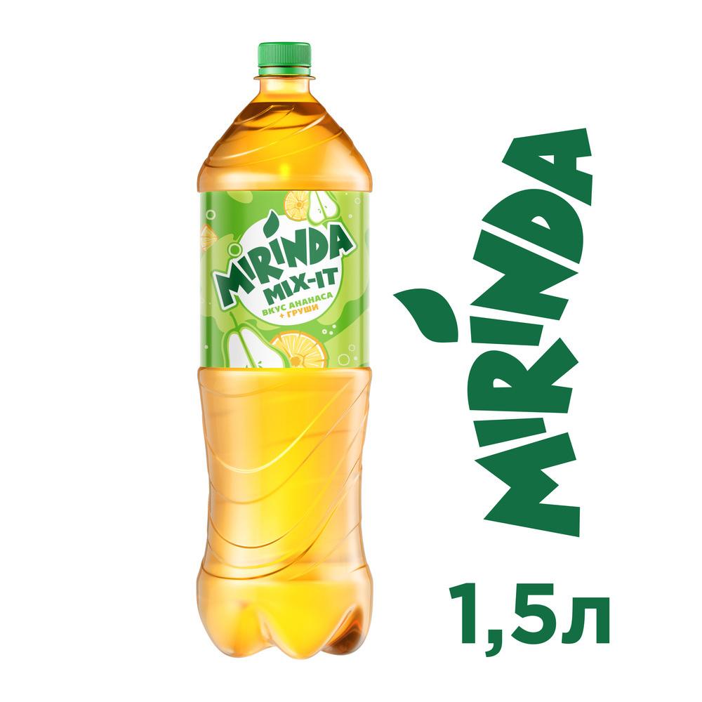 Напиток Mirinda MIX-IT ананас/груша б/алк газ 1,5л пэт