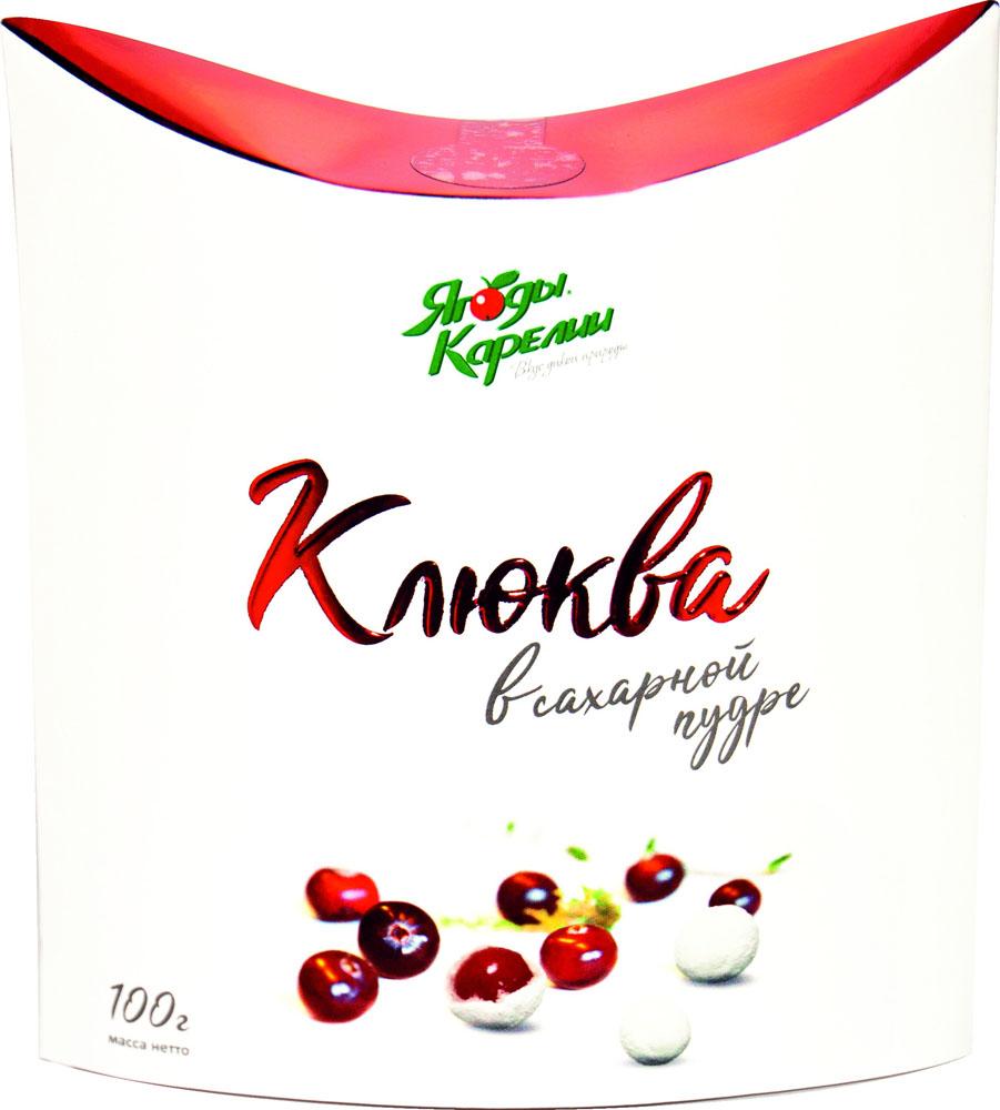 Конфеты Клюква в сахарной пудре 100г Ягоды Карелии