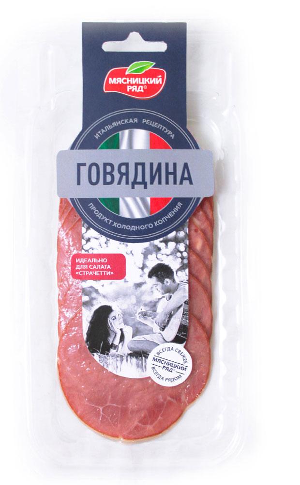 Говядина Деликатесная к/в нарезка в/у 100г